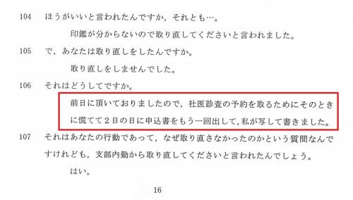 中武の証人尋問・16頁・日付を2日に改ざんした トリミング