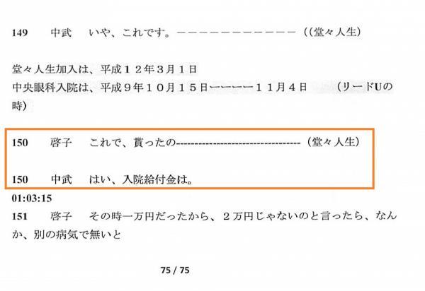 甲28-1・75頁・7月7日の病歴説明