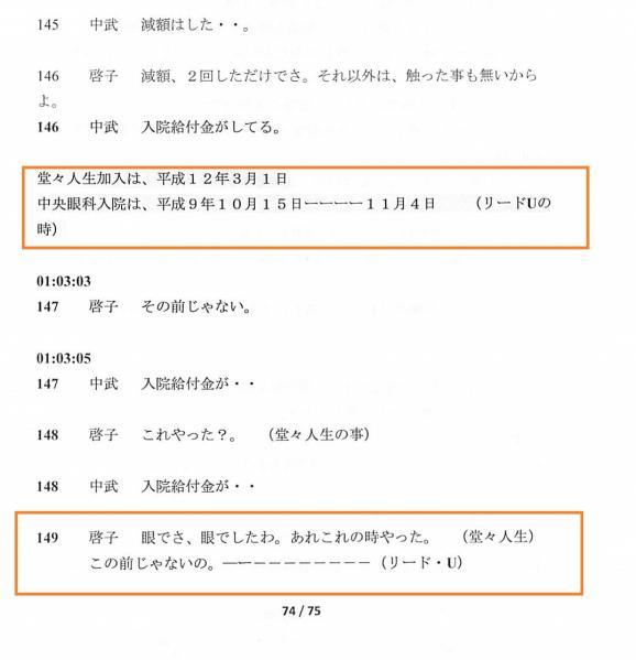 甲28-1・74頁・7月7日の病歴説明