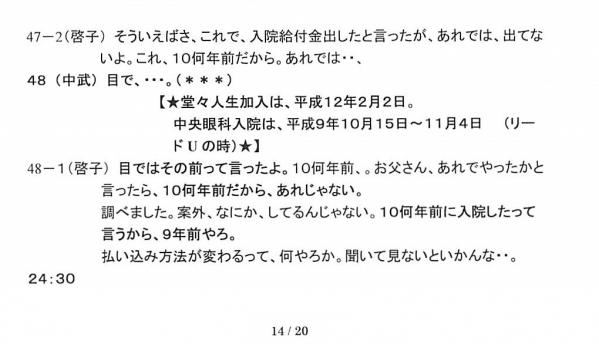 甲42 14頁 7月21日の病歴虚偽説明