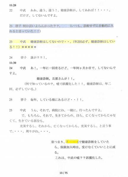13頁・7月7日・職場の健康診断を受けていないので病院で健康診断を受けた。