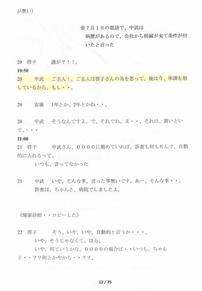 12頁・7月7日・職場の健康診断を受けていないので病院で健康診断を受けた。
