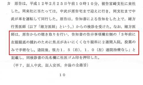 判決文10頁・社医診査認定