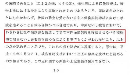 判決文15頁・社医診査認定