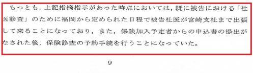 判決文9頁・社医診査認定