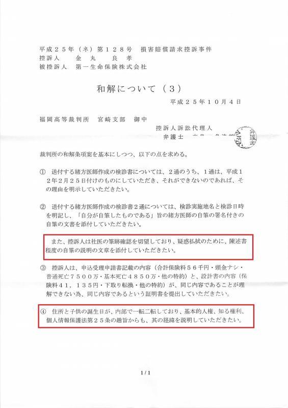 ★控訴(原)和解案・H25年10月4日 - コピー