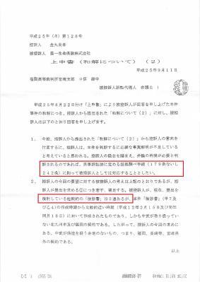 ★上申書(2)H25年9月11日 - コピー