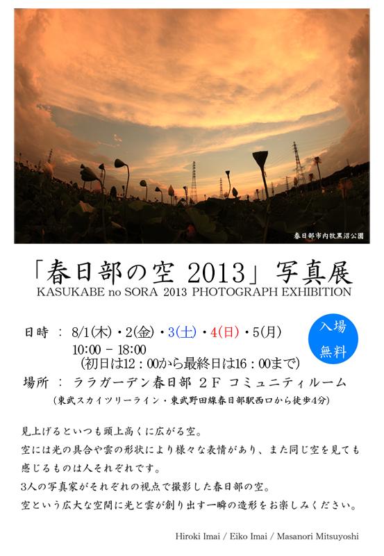 2013kokuchi