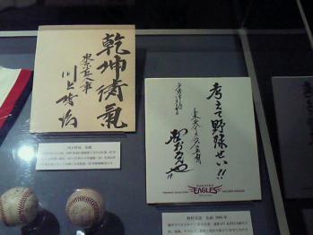 野球殿堂博物館・サイン