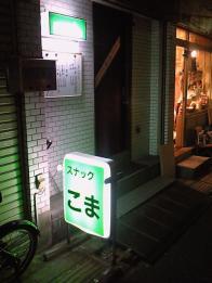 スナック・こま・高円寺・店景