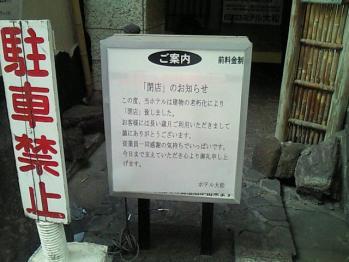 大松閉店1