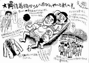 夢シリーズ・安倍首相改改