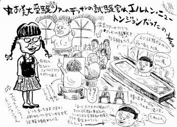 夢シリーズ・エルトン・ニュートンジョン改