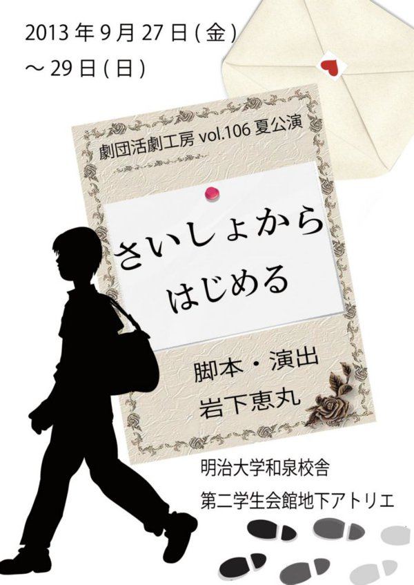 2013夏公フライヤー表 (3)