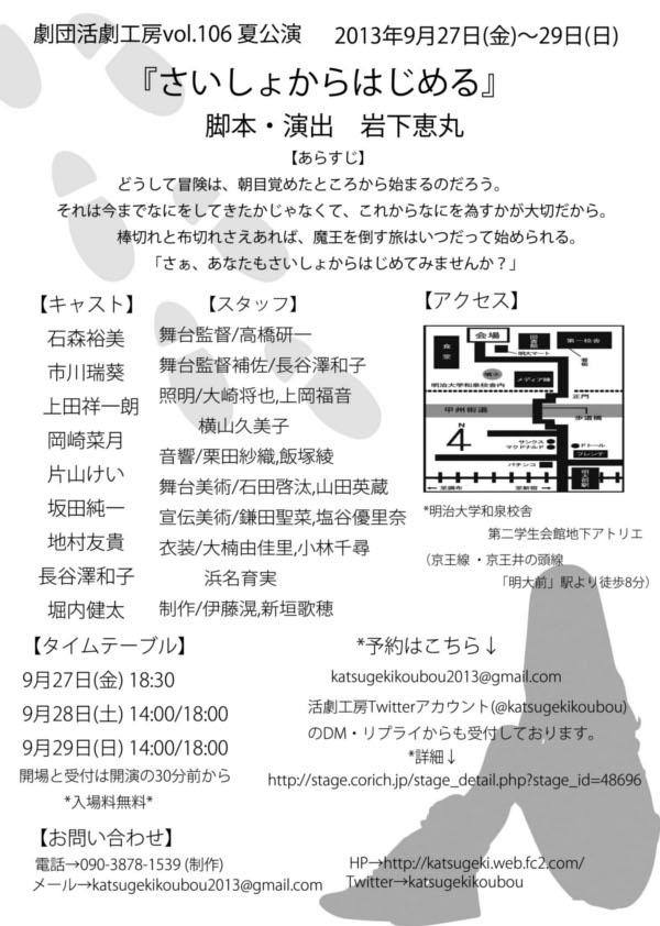 2013夏公フライヤー裏2