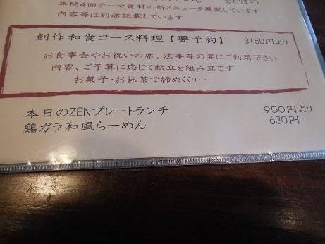 DSCN0095zen.jpg