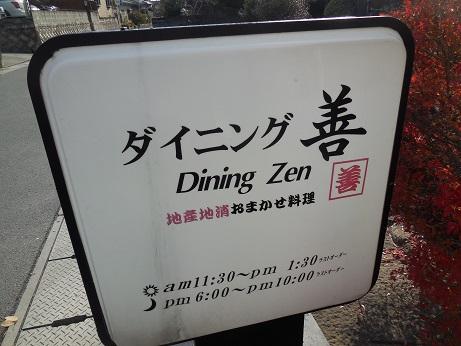 DSCN0106zen.jpg