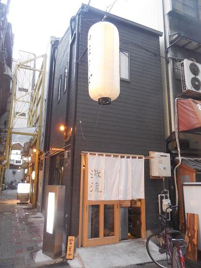 DSCN6437gekiryu.jpg