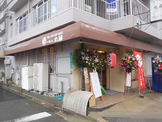 DSCN9168marufuzi.jpg