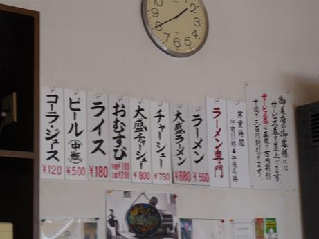 DSCN9772sanpei.jpg