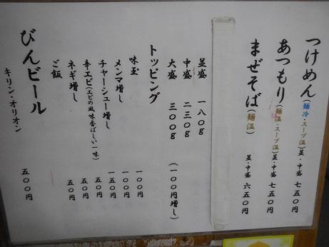 DSCN9837santiku.jpg