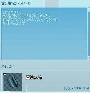 〒高級シルク