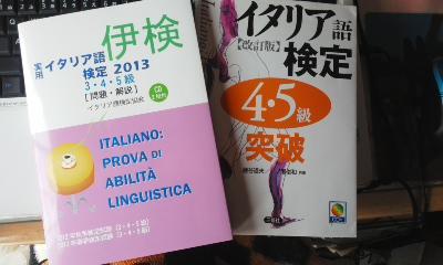 イタリア語検定