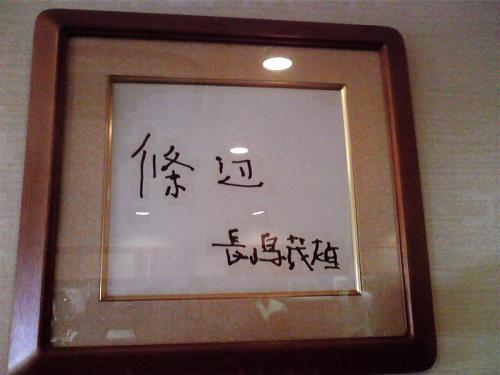 Jobe-S_Nagashima-Sign.jpg