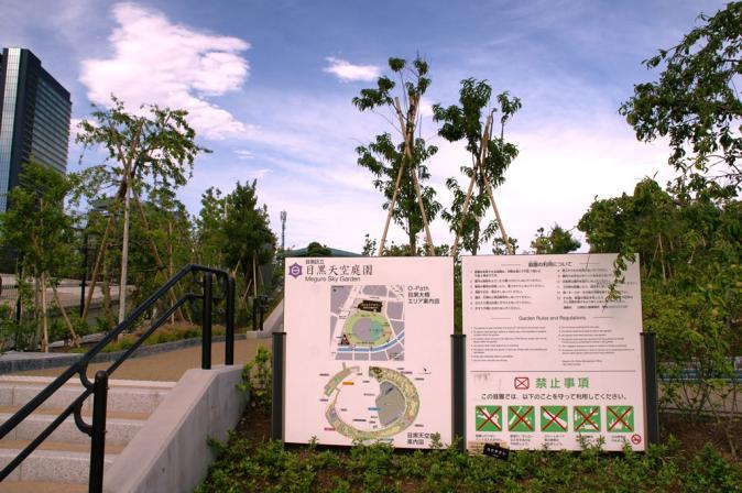 DSC02456天空庭園