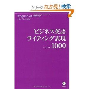 ビジネス英語1000_01