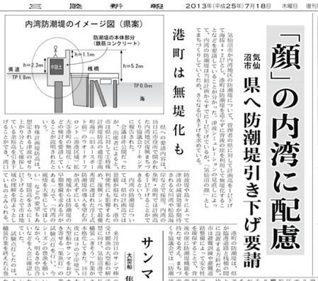 三陸新報堤防高引き下げ
