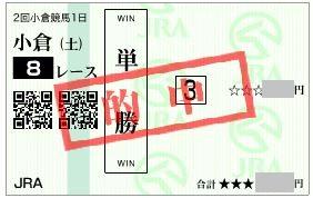 2013 小倉サマージャンプ 単勝