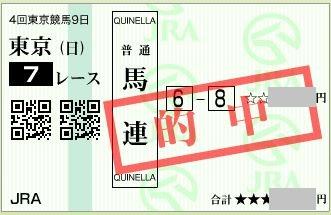 20131027 東京7R 馬連
