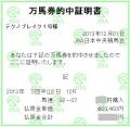 2013 1201中山12R 馬連 万馬券証明書