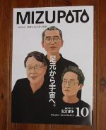mizupoto201310.jpg