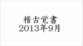 稽古覚書2013年9月