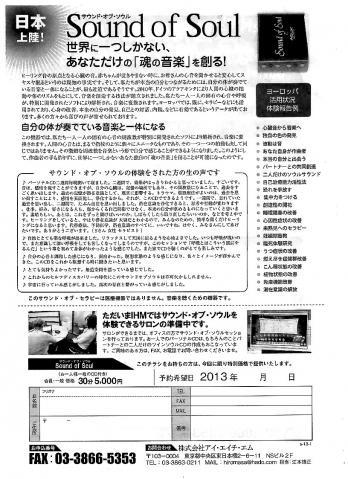 soundofsoul001.jpg