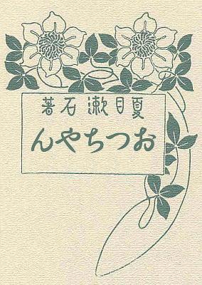 夏目漱石・ぼつちやん