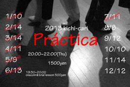 2013.8.8 吉カリ・プラクティカ