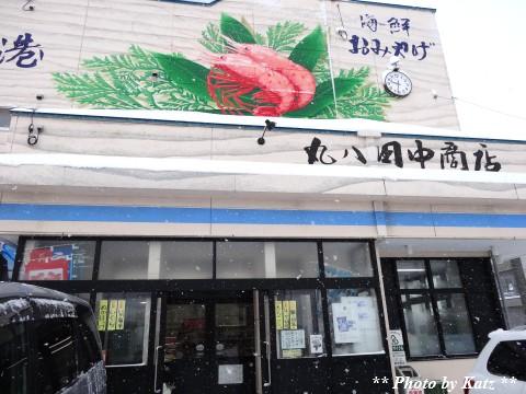 田中商店 (1)