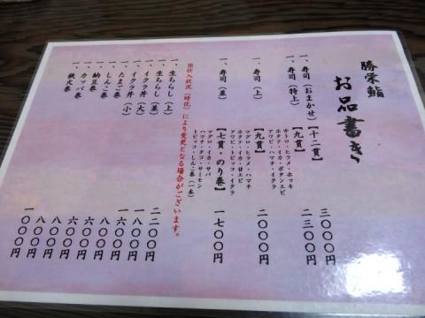 勝栄鮨 (3)