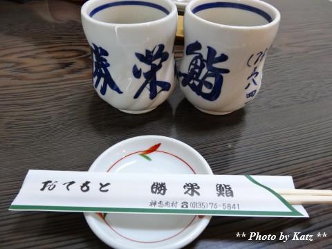 勝栄鮨 (5)