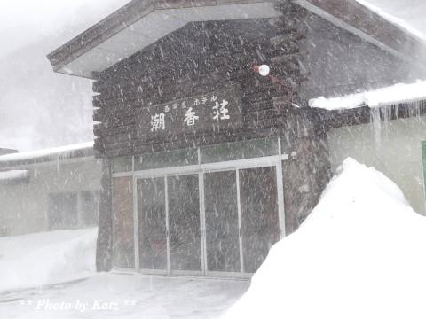 潮香荘 (2)