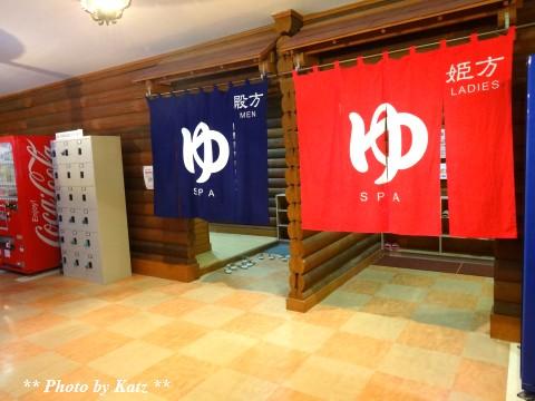 岩内高原ホテル (17)