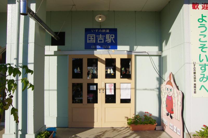 kuniyoshi-eki.jpg