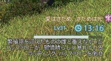 ffxiv_20130826_145527.jpg