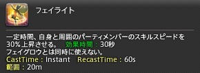 ffxiv_20130905_095645.jpg