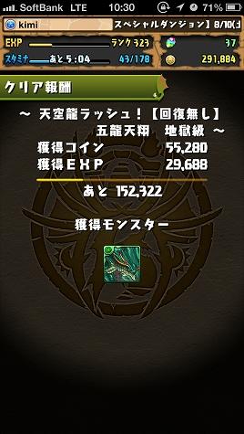 天空龍ラッシュ2