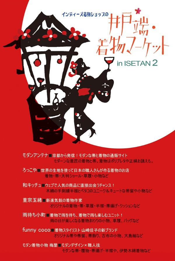 井戸端着物マーケット2013/10フライヤー