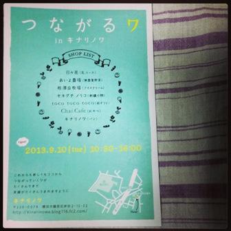kukuruイベントDM 001